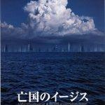 Aegis / 亡国のイージス (2005)