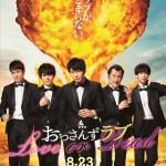Gekijouban Ossan's Love Love Or Dead (2019)