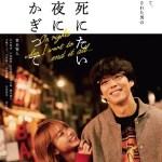 Shinitai Yoru ni Kagitte (2020) [Ep 1 – 6 END]