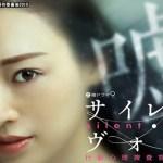 [SP] Silent Voice Koudou Shinri Sousakan Tateoka Ema (2020)
