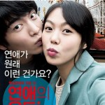 Very Ordinary Couple / 연애의 온도 (2013)