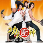 Kung Fu Chefs (2009)