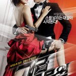 My Girlfriend is an Agent / 7급 공무원 (2009)