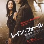 Rain Fall / レイン・フォール/雨の牙 (2009)