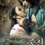 The Restless / 중천 (2006)