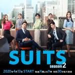 Suits Season 2 / スーツ 2 (2020) [Ep 1 – 2]