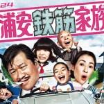Urayasu Tekkin Kazoku / 浦安鉄筋家族 (2020) [Ep 1 – 5]