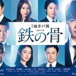 Tetsu no Hone / 鉄の骨 (2020) [Ep 1 – 5 END]