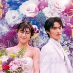 Unmei kara hajimaru koi / 運命から始まる恋 (2020) [Ep 1 – 4]