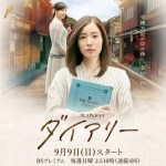 Diary / ダイアリー (2018) [Ep 1 – 4 END]