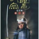 Dokuganryu Masamune (1987) [Ep 1 – 50 END]
