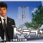 Dragon Zakura / ドラゴン桜 (2005) [Ep 1 – 11 END]