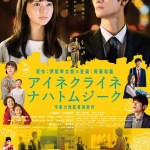 Little Nights, Little Love / アイネクライネナハトムジーク (2019)