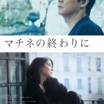 After the Matinee / マチネの終わりに (2019)