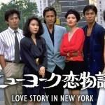 New York Koi Monogatari Season 1 (1988) [Ep 1 – 11 END]