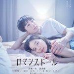 Romance Doll / ロマンスドール (2020)