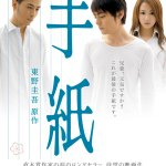 The Letters / 手紙 (2006)
