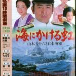 Umi ni kakeru Niji Yamamoto Isoroku to Nippon Kaigun (1983) [Ep 1 – 6 END]