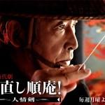 Yonaoshi Jyunan! Ninjouken (2005)  [Ep 1 – 9 END]