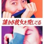 Dareka ga Kanojo wo Aishiteru (1992) [Ep 1 – 11 END]