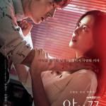 Flower of Evil / 악의 꽃 (2020) [Ep 1 – 5]
