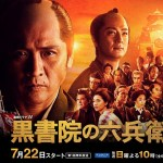 Kuroshoin no Rokubei / 黒書院の六兵衛 (2018) [Ep 1 – 6 END]