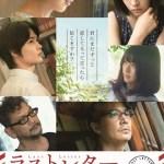 Last Letter / ラストレター  (2020)