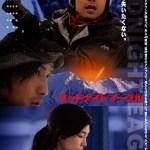 Midnight Eagle / ミッドナイト イーグル (2007)