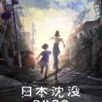 Japan Sinks: 2020 (2020) [Ep 1 – 10 END]