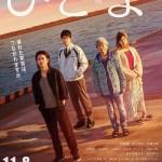 One Night / ひとよ (2019)