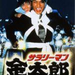 Salaryman Kintaro (1999) [Ep 1 – 11 END]