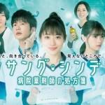 Unsung Cinderella: Byoin Yakuzaishi no Shohosen (2020) [Ep 1 – 11 END]
