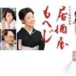 Izakaya Moheji (2011) [SP 1 – 3]