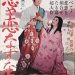 Love Thy Name Be Sorrow (1962)