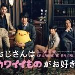 Ojisan wa Kawaii Mono ga Osuki (2020) [Ep 1 – 5 END]