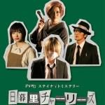 Nippori Charlies / 日暮里チャーリーズ (2020) [Ep 1]