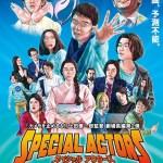 Special Actors (2019)