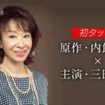 Sugu Shinun Dakara (2020) [Ep 1]