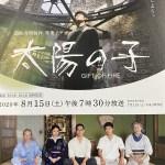 [SP] Taiyou no Ko (2020)