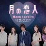 Tsuki no Koibito ~Moon Lovers~ (2010) [Ep 1 – 10 END]