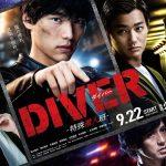 Diver: Tokushu Sennyuhan (2020) [Ep 1]