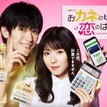 Okane no Kireme ga Koi no Hajimari (2020) [Ep 1 – 4 END]