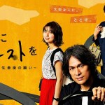 Tenshi ni Request wo: Jinsei Saigo no Negai (2020) [Ep 1 – 5]