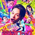 Setsuyaku Rokku (2019) [Ep 1 – 10 END]