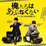 Oretachi wa Abunakunai ~ Cool ni Saboru Keijitachi (2020) [Ep 1 – 8 END]