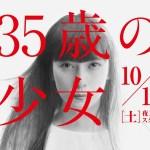 35-sai no Shoujo (2020) [Ep 1 – 10 END]