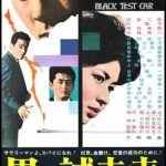 Black Test Car (1962)