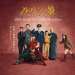 Rupan no Musume – Season 2 (2020) [Ep 1 – 9 END & SP]