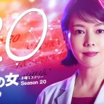 Kasouken no Onna Season 20 (2020) [Ep 1 – 9 END]