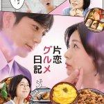 Katakoi Gourmet Nikki (2020) [Ep 1 – 2]